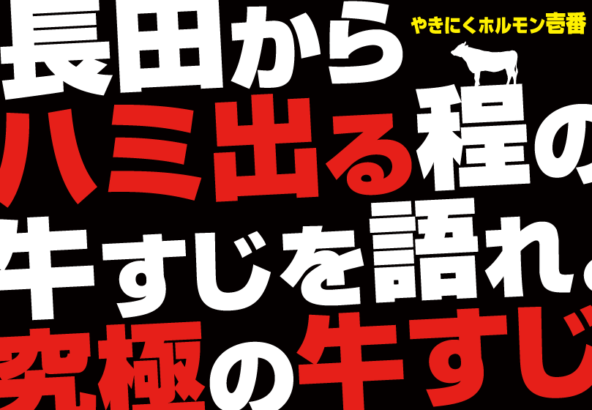 新長田にあるやきにくホルモン壱番の最高級黒毛和牛すじ肉のポスター画像