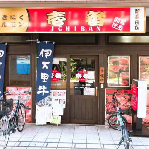 新長田にあるやきにくホルモン壱番の画像